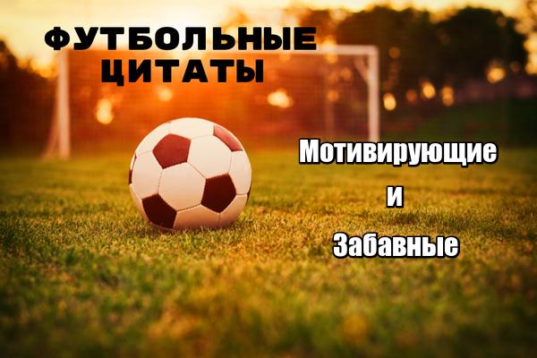 футбольные цитаты и цитаты про футбол