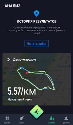 Приложения для бега на андроид – 3 моих любимых